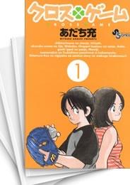 【中古】クロスゲーム  (1-17巻) 漫画