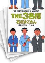 【中古】THE3名様 (1-10巻) 漫画