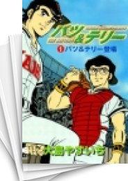 【中古】バツ&テリー (1-24巻) 漫画