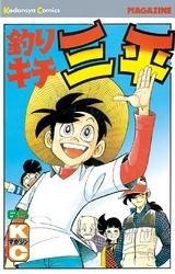 釣りキチ三平 (1-65巻 全巻) 漫画