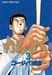 かんとく(3) 漫画