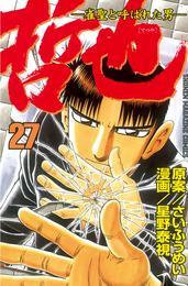 哲也~雀聖と呼ばれた男~(27) 漫画