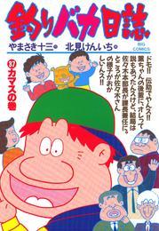 釣りバカ日誌(37) 漫画