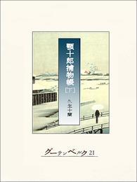 顎十郎捕物帳(下) 漫画