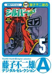 シルバー・クロス(5) 漫画