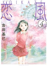 新装版 恋風(4) 漫画