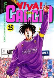 VIVA! CALCIO(15) 漫画