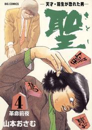 聖(さとし)-天才・羽生が恐れた男-(4) 漫画
