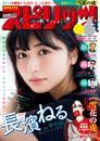 週刊ビッグコミックスピリッツ 2018年36・37合併号(2018年8月6日発売) 漫画
