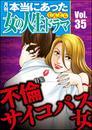 本当にあった女の人生ドラマ不倫サイコパス女 Vol.35 漫画