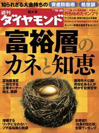 週刊ダイヤモンド 12年10月20日号 漫画