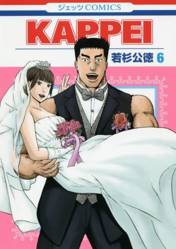 KAPPEI (1-6巻 全巻) 漫画