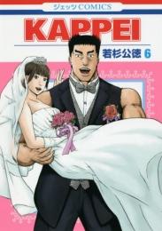 KAPPEI (1-6巻 全巻)