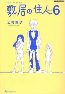 敷居の住人 新装版  (1-6巻 全巻) 漫画