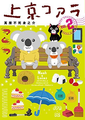 上京コアラ (1巻 最新刊)