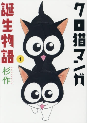 クロ猫マンガ誕生物語 漫画