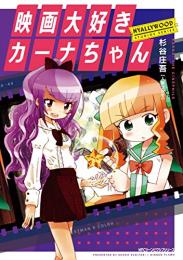映画大好きカーナちゃん NYALLYWOOD STUDIOS SERIES (1巻 最新刊)