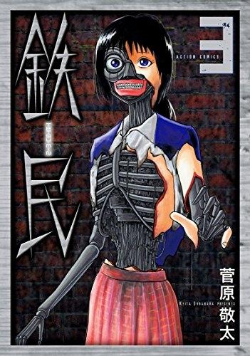 鉄民 漫画
