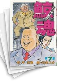 【中古】鯨魂 (1-10巻) 漫画