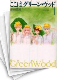 【中古】ここはグリーン・ウッド [文庫版] (1-6巻) 漫画