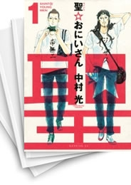 【中古】聖☆おにいさん (1-13巻) 漫画