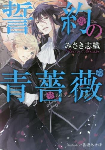 【ライトノベル】誓約の青薔薇 漫画