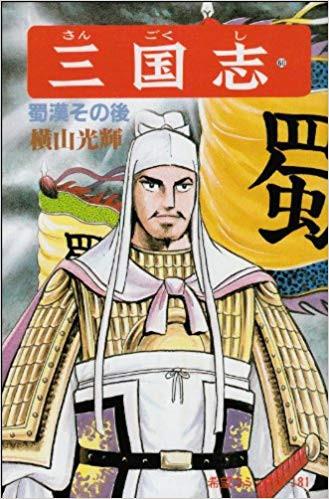 三国志 (1-60巻 全巻) 漫画