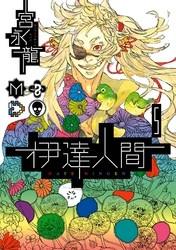 伊達人間 5 冊セット全巻 漫画