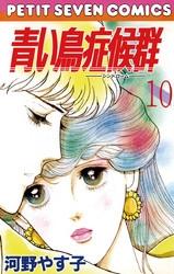 青い鳥症候群 10 冊セット全巻 漫画
