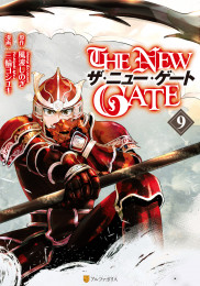 THE NEW GATE 3 冊セット最新刊まで 漫画