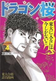 ドラゴン桜(4) 漫画