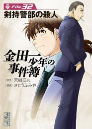 金田一少年の事件簿 File(32) 漫画