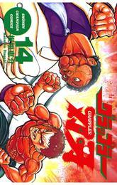 グラップラー刃牙 14 漫画
