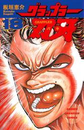 グラップラー刃牙 18 漫画