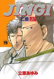 JINGI(仁義) 20 漫画