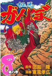 極悪がんぼ(8) 漫画