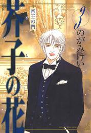 芥子の花 帝王の門 3 漫画