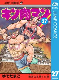 キン肉マン 27 漫画