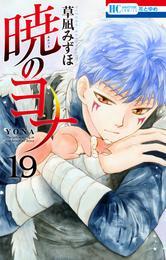 暁のヨナ 19巻 漫画