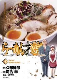 らーめん才遊記(9) 漫画