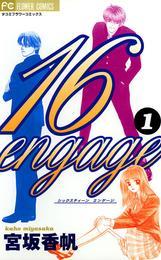 16engage(1) 漫画