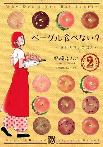 ベーグル食べない?~幸せカフェごはん~  漫画