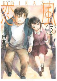 新装版 恋風(5) 漫画