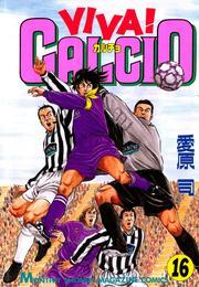 VIVA! CALCIO(16) 漫画