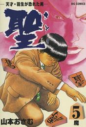 聖(さとし)-天才・羽生が恐れた男-(5) 漫画