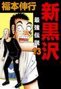 新黒沢 最強伝説 13 漫画