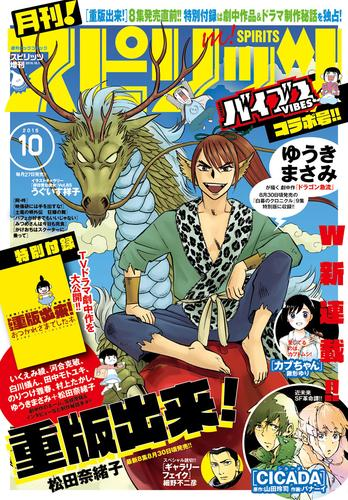 月刊!スピリッツ 2016年10月号(2016年8月27日発売) 漫画