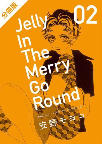 【分冊版】新装版 ジェリー イン ザ メリィゴーラウンド 漫画