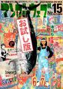 マンガ on ウェブ第15号 無料お試し版 漫画