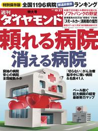 週刊ダイヤモンド 12年10月27日号 漫画